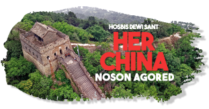 Her China 2020 - Noson Agored @ Hosbis Dewi Sant | Wales | United Kingdom